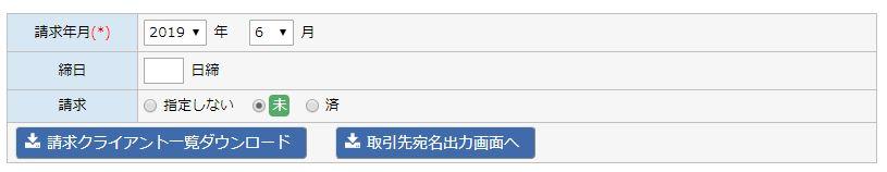 クライアント一覧:検索条件