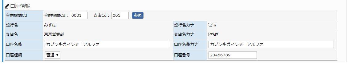 口座情報:金融機関、支店名、口座名義、口座種類、口座番号