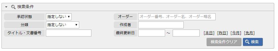 ファイル管理:検索条件