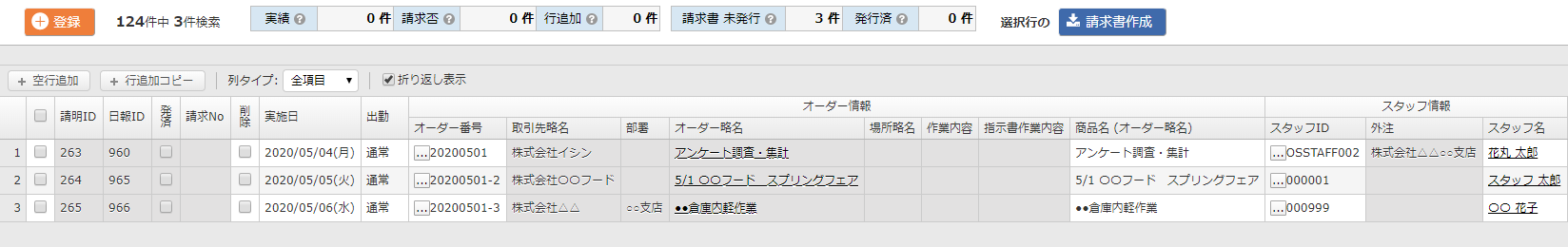 請求 請求明細-検索結果01
