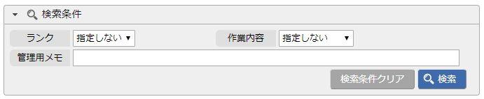 検索条件:ランク、作業内容、管理用メモ