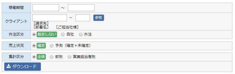 日別利益表ダウンロード画面