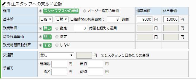 オーダー 支払い情報(外注スタッフ)