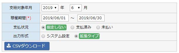 CSVダウンロードの検索条件