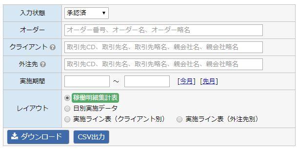 稼働明細表ダウンロードの検索条件