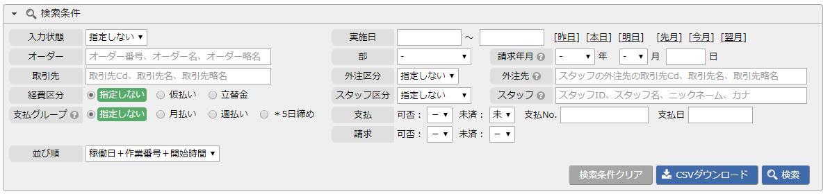 実績手配登録:検索条件
