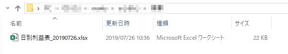 日別利益表ダウンロード ファイル名