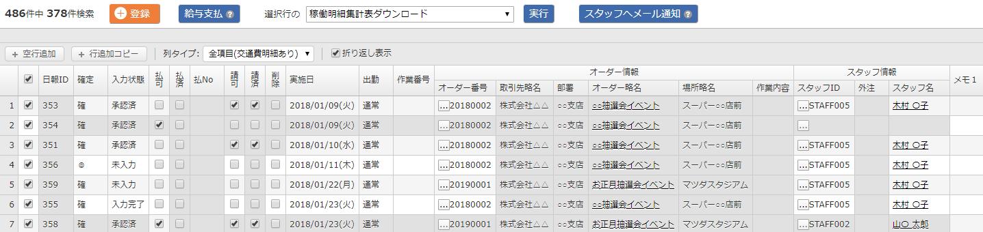 実績・日報 手配・実績登録01