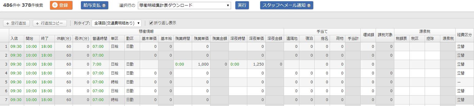 実績・日報 手配・実績登録02