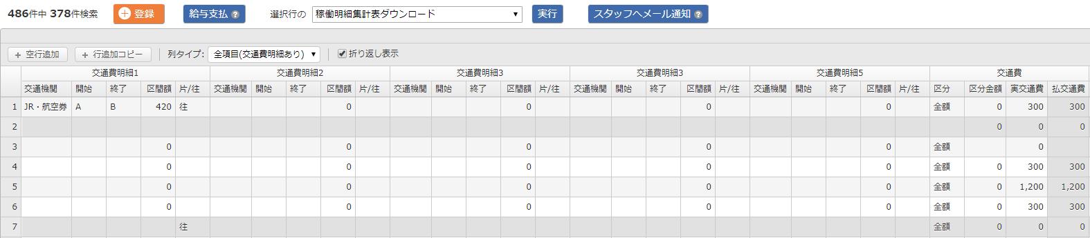 実績・日報 手配・実績登録03