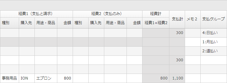 実績・日報 手配・実績登録04