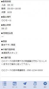 スタッフサイト お仕事詳細02