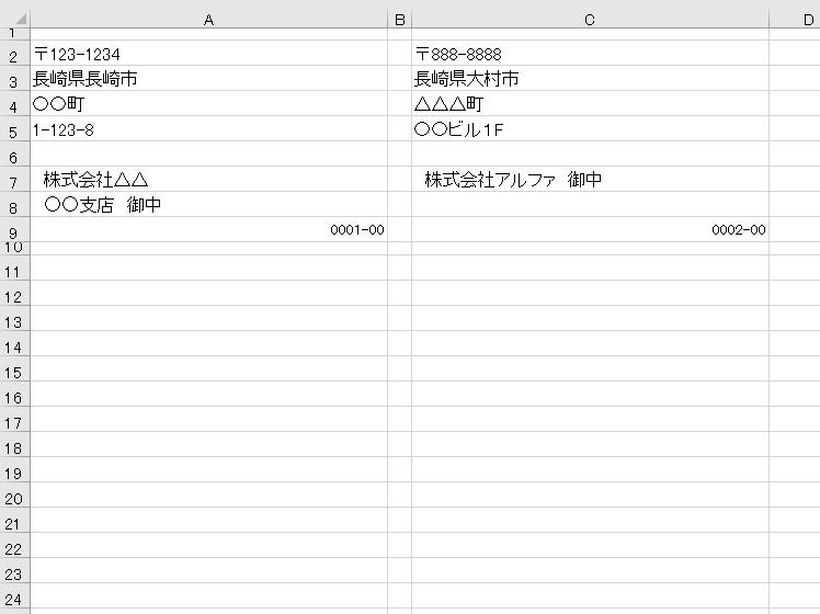 帳票:取引先宛名ラベル エクセル