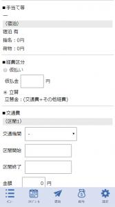 スタッフサイト 日報登録02