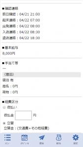 スタッフサイト 日報登録04