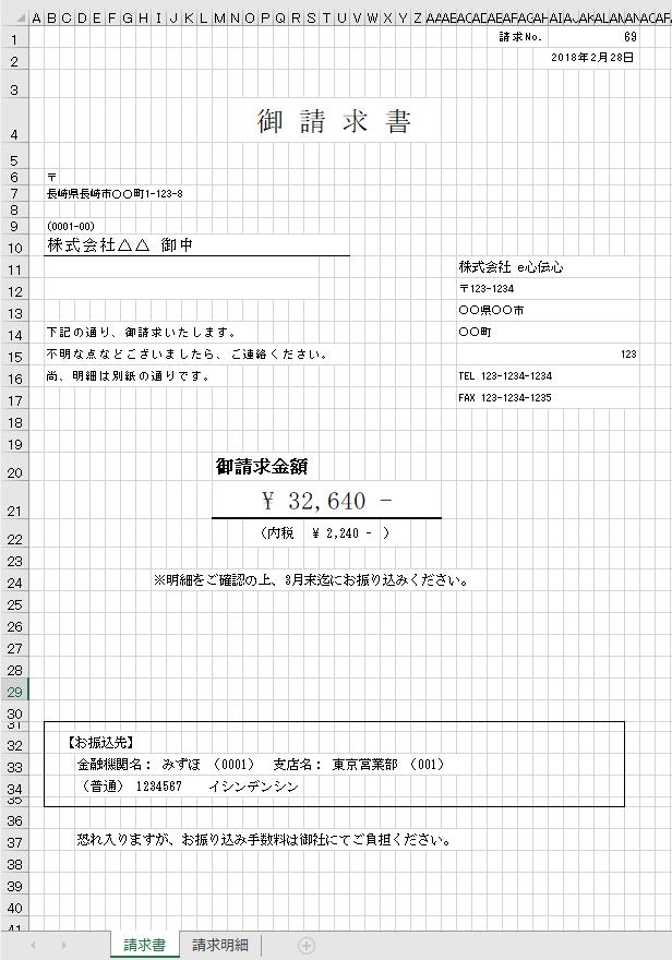 帳票:請求書 請求書シートサンプル画像