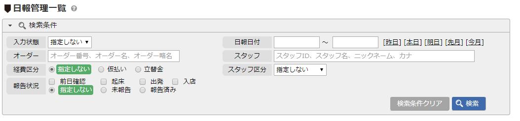 日報管理 日報の検索