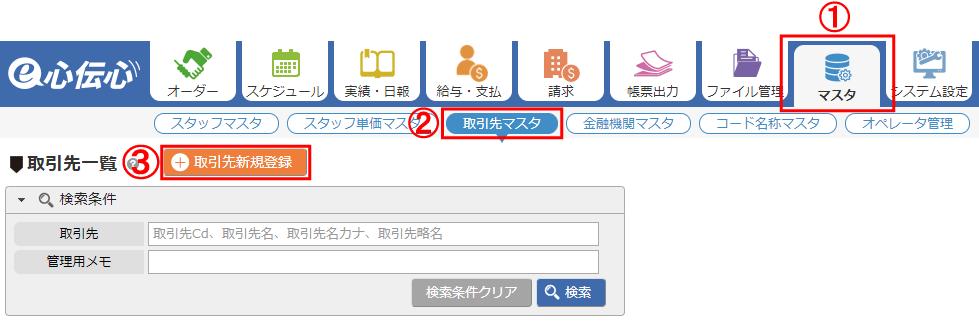取引先新規登録