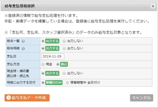 給与支払いデータ作成:ダイアログ02