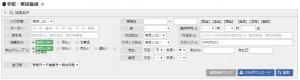 支払データ作成:検索画面