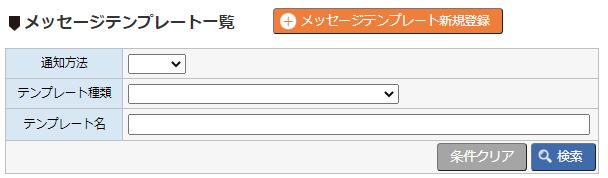 メッセージテンプレート 検索条件
