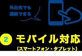 ②モバイル対応(スマートフォン・タブレット)