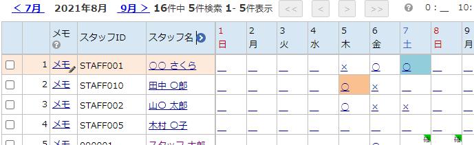 スケジュールの日付に背景色を設定可能