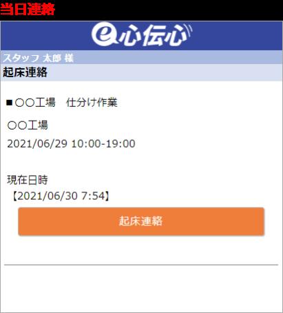 スタッフサイト 当日連絡(起床連絡)