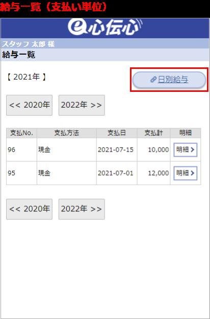 給与一覧の画面