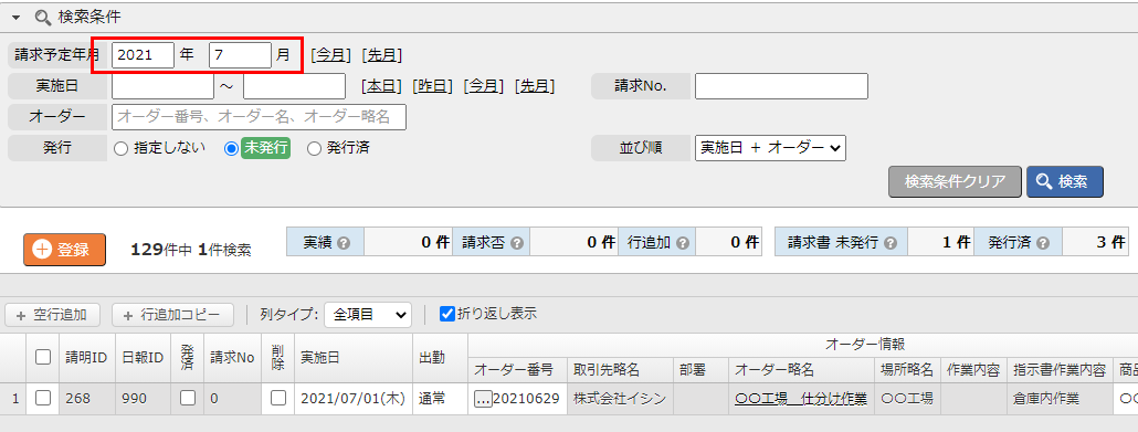 請求年月で検索可能